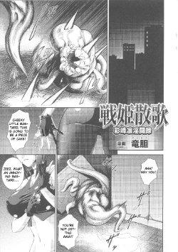 Free Hentai Manga Gallery: [Rindou] Senki Sanka -Ayamine Rin Intouroku- (Slave Heroines Vol. 7) [English] [FUKE]