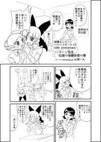 [Mojo-jojo] キーン先生の伝説の保険体育の巻 (Demashita! Powerpuff Girls Z)