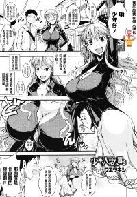 [Fuetakishi] Shounen, Hitozuma o Kau (COMIC Megastore 2012-01) [Chinese] [我尻故我在個人漢化]
