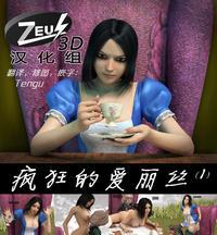 [Amusteven] Mad Alyss 1 [Chinese][Zeus 3D汉化组]