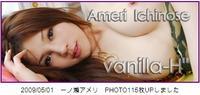 Free Hentai Asian Porn Gallery: Ameri Ichinose - [Vanilla-H]