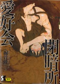 [Horihone Saizou] Heiansho Aikoukai