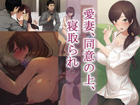 Free Hentai Artist CG Sets Gallery [NT Labo] Aisai, Doui no Ue, Netorare