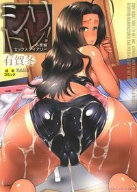 Free Hentai Manga Gallery [Ariga Tou] Shiritre! [Chinese]