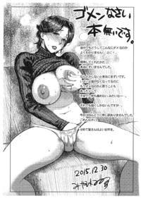 (C89) [Miyabi Tsuzuru Bu (Miyabi Tsuzuru)] C89 Paper