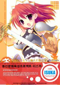 (C77) [Dragon Kitchen (Kanibasami, Sasorigatame)] Oppai Armor Shokunin no Asa wa Haya (The Sacred Blacksmith) [Korean] [ISUKA]