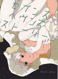 [Houkago no o Tomodachi (Sumiko)] Seventh Heavens Story (Fate/Grand Order)