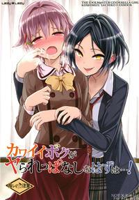 [Lazy★Lazy (Nadaka Harutsugu)] Kawaii Boku ga Yarareppanashi na Hazu wa...! (THE IDOLM@STER CINDERELLA GIRLS) [Digital]