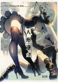 (C92) [Kuromisakaijou (Ikezaki Misa)] Ningyou Yuugi | 인형유희 (NieR:Automata) [Korean]