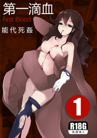 [personality] First Blood Noshiro Shikan (Kantai Collection -KanColle-) [Chinese]