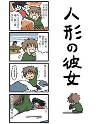 [kamicat] Kanojo | 女友(她)  [Chinese] [三色的大猩猩翻譯同盟]