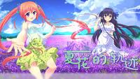 [SoraPrayer] Xia Hua de Guiji - A summer promise to forever