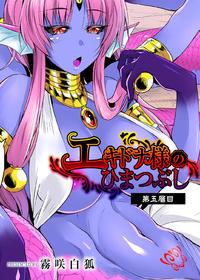 [Kirisaki Byakko] Echidna-sama no Himatsubushi Dai Go Soume [English]