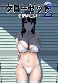 [Yamakumo] Closet 2 ~Kanojo no Ketsumatsu~ [Russian] [SLONEEK, Kazuma-kun]