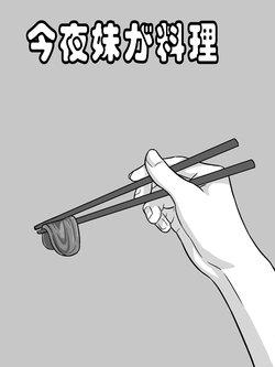 [大阿卡纳XIV] 今夜妹が料理 [Chinese]