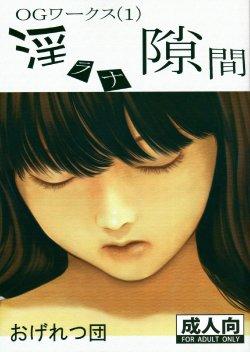 (C74) [Ogeretsu-dan (Shinjima Saki)] OG Works 1 - Midara na Sukima