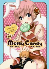 [ICHIGO SIKISO (Sora Yuhi)] Melty Candy (Gintama) [Chinese]