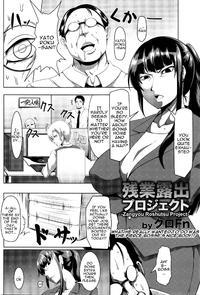 [KuroFn] Zangyou Roshutsu Project   Overtime Exposure Project (ANGEL Club 2016-05) [English] [n0504]