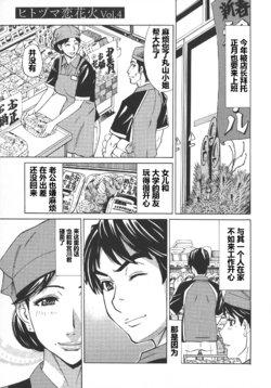 [Makibe Kataru] Hitozuma Koi Hanabi ~ Hajimete no Furin ga 3P ni Itaru made .04(chinese)【每天一发的个人汉化】