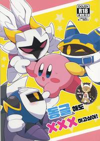 (Kansai! Kemoket 6) [Sasori Company (Subaru)] I Want to Do XXX Even For Spheres!   동글해도 XXX하고싶어! (Kirby) [Korean] [팀 메이드캣]