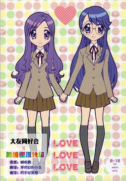 (C81) [Funny Factory (Mu-Min)] LOVE LOVE LOVE (Heartcatch Precure!) [Chinese] [加帕里汉化组X大友同好会]