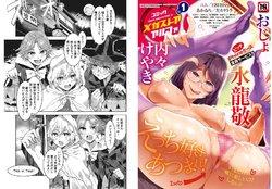 Free Hentai Manga Gallery: [Mizuryu Kei] Souma Ikka no Halloween (COMIC Megastore Alpha 2017-01) [Sample]