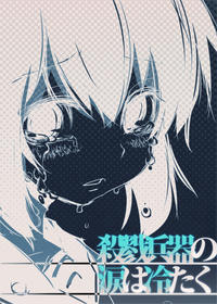 [Ichikai (Ichi)] Satsuriku Heiki no Namida wa Tsumetaku | Murder Weapons Have Cold Tears (Kantai Collection -KanColle-) [English] [Digital]