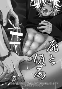 [Unknown (UNKNOWN)] Tobira to Kamen