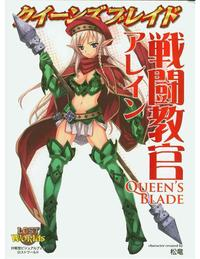 [Hobby JAPAN (Matsuryuu)] Sentou Kyoukan Alleyne | Fighting Master Alleyne (Queen's Blade) [English]