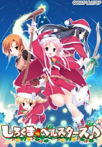 [PULLTOP] Shirokuma Bell Stars♪