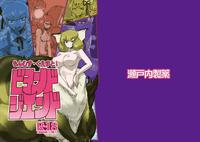 [Setouchi Pharm (Setouchi)] Mon Musu Quest! Beyond The End (Monster Girl Quest!) [Korean] [Digital]