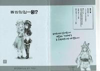(Kouroumu 12) [Ao (Yohane)] Touhou Seichou…um?!  (Touhou Project) [Korean]