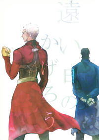 (Ou no Utsuwa 6) [SN/N (Suno)] Tooi Hi no Kagerou (Fate/stay night) [Chinese]