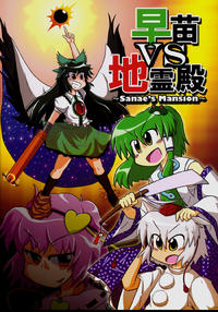 (C75) [Ochinchin Riichi! (Tagawa Gengo)] Sanae VS Chireiden ~Sanae's Mansion~ (Touhou Project)