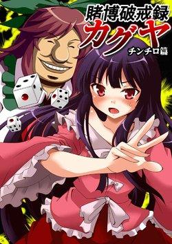 (Koi no Mahou wa Marisa ni Omakase! 3) [Saipin x Koyaki (Saipin, ABBEY, Koyaki)] Tobaku Hakairoku Kaguya Chinchiro Hen (Touhou Project, Kaiji)