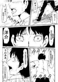 Free Hentai Doujinshi Gallery [Mikezoutei] Kami no Chinko o Motsu Shounen ~Chinko ni Yuki Kuruu Haha to Shimai~ [Chinese]