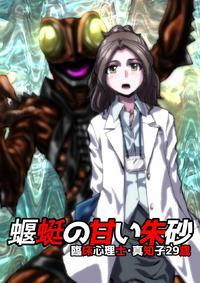 [Hicoromo Kyouichi] The Sweet Cinnabar of the Lizard -Hypnotherapist Machiko 29 Years Old- [English] [N04h]