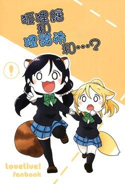 (C91) [Pod Luck Life (Tanukichi)] Nontanu to Kitsunechika to...? | 狐狸繪和狸貓希和...? (Love Live!) [Chinese] [路过的骑士汉化组]