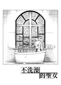 [Bbb]不洗澡的聖女 [Chinese]