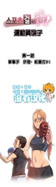 Free Hentai Doujinshi Gallery: [Chance, Kamang] Sports Girl ch.1-2[Chinese](沒有漢化)