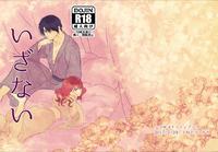 (HaruCC22) [イロドリミドリ (深海鳥)] Izanai (Akatsuki no Yona) [Sample]