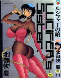 [Kitamimaki Kei] Lucifer no Musume - Lucifer's Sister. [English] [Tigoris Translates]