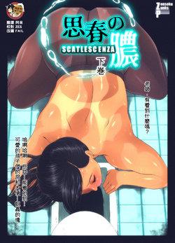 [Zensoku Punks] Shishun no Nou - Scatlescenza (Gekan) [Chinese] [臭鼬娘漢化組]