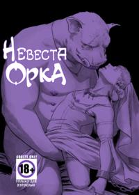 [Madobuchiya (Nishin)] Chikuhyou no Hanayome | Невеста орка [Russian] [,,, and Валентин] [Digital]