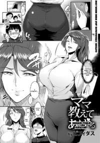 Free Hentai Manga Gallery [Bifidus] Mama Oshiete Ageru   Мама тебя научит (ANGEL Club 2018-04) [Russian] [Satsuki] [Digital]