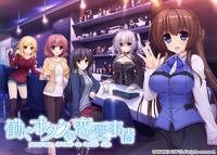 Free Hentai Game CG Sets Gallery [Akabei Soft3] Hataraku Otaku no Renai Jijou