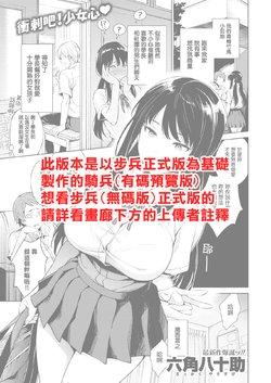 [Rokkaku Yasosuke] Shinobu-chan no Sukusuku Nikki   小忍妹妹的成長日記 (COMIC Shitsurakuten 2019-06) [Chinese] [我尻就變態✕無邪気漢化組] [Digital]