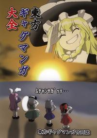 (C73) [Kouryokutei (Various)] Touhou Gag Manga Taizen (Touhou Project)