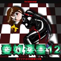 [Kokuyousha] Slave Girl Miyuki 12