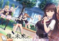 Free Hentai Game CG Sets Gallery [Sonora] Boku no Mirai wa, Koi to Kakin to. ~Charge To The Future~
